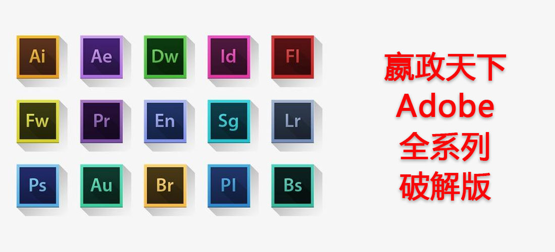 Adobe嬴政天下破解版