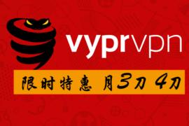 Vypr加速器中文版, 支持P2P、流畅看8K视频的科学上网工具。(国外软件)