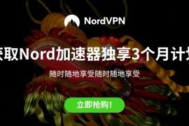 Nord是可用于多台设备的最佳加速器