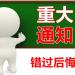 紧急通知:因本站原域名:eya123.net被污染,现已启用新域名:dii123.com