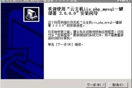 一键安装包配置环境:Windows+IIS+Php+Mysql