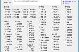 zblogphp主题标签助手V1.0