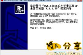 三显IP去广告版 V14.4.25 最新腾讯QQ5.5(8853)