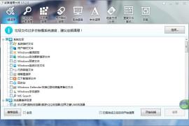电脑无垃圾!魔方清理大师 v3.5.2.0 单文件版