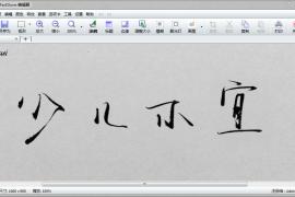 FSCapture截图软件简体中文绿色特别版8.1