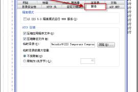 如何在IIS上启用Gzip压缩(HTTP压缩)