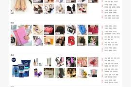 菜鸟分享-新一代购物分享系统《乐兔淘淘宝客导购》