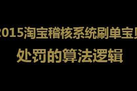 【解密】2015淘宝稽核系统刷单宝贝处罚的算法逻辑