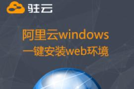 阿里云windows一键安装web环境免费下载