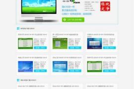 高仿系统之家Windows系统下载网站完整源码