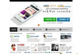 (极品)免费多用户微信商城源码带微信推荐功能
