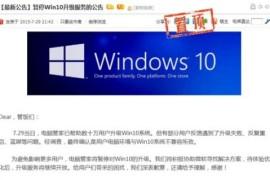 腾讯和360先后宣布暂停Windows 10升级服务