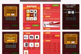 TOM 微信九宫格活动营销 2.0-Discuz商业插件