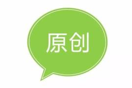 微信公众平台文章申请原创声明完整流程(图文)