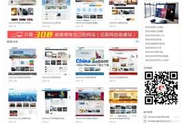 亿联网云建站平台代理系统源码