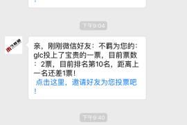 Discuz商业插件【禾今】微信投票31.0免费下载