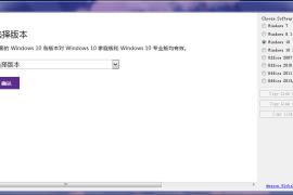 微软WindowsISO下载器工具轻松下载系统和Office镜像