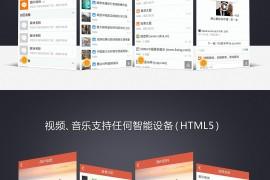 Discuz!手机模板_门户影音 商业版 六月手机模板完整版分享