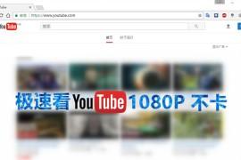 (已失效)稳定可用的番羽墙方法,访问Google和看Youtube 1080P