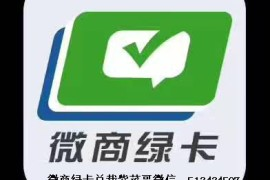 微商绿卡:紫菜哥多维度解读微商绿卡是什么?