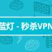 蓝灯v4.0.1 最新版,最稳定高速免费的科学上网工具
