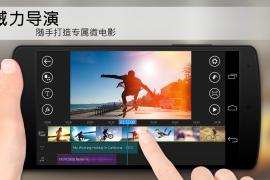 安卓手机版威力导演 v4.7.1 破解版视频剪辑APP