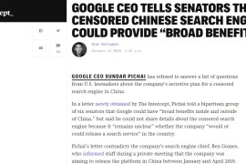 """谷歌CEO正面回应""""Google搜索中国版""""的存在"""