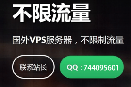 海外服务器不限流量VPS推荐