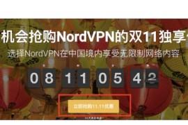 如何开始使用Nord加速器:新用户注册过程和应用设置的教程