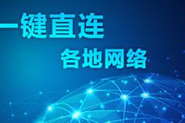 为什么Nord加速器是中国最好的代理服务提供商?