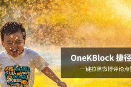 微博点赞拉黑 OneKBlock iOS 捷径移植版