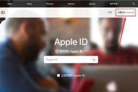 2019最新美国美区appleid注册以及国外其他地区苹果ID注册方法