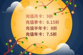 超稳定的布谷加速器中秋特惠活动冰点价,最低186一年,史无前例!