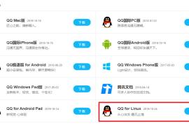 时过十年,Linux QQ 又悄悄发布了!