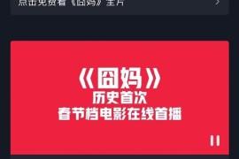 6.3亿元买《囧妈》没白花 今日头条系6款应用霸榜1月份APP榜单