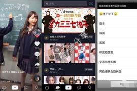 抖音短视频_TikTok v9.8.3 全球版可增加语言区域内容可以登陆