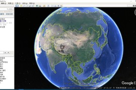 Google Earth谷歌地球官方最新专业版7.3.2(全平台合集)