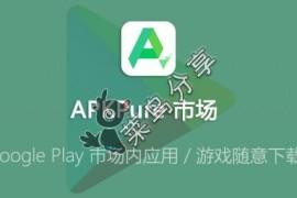 [Android】安卓APKPure v3.16.3 去广告版—Google Play市场应用下载器