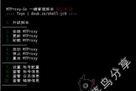 逗比的go语言自动化脚本一键搭建telegram的MTProto代理