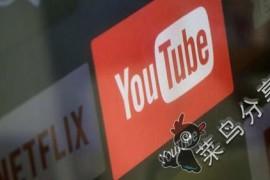 美国法院裁定YouTube无保障言论自由的义务
