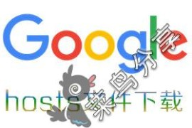 2020年最新Google hosts(长期更新)