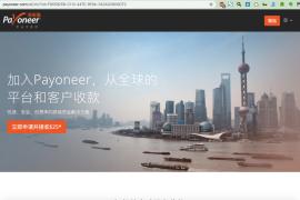 使用Payoneer将paypal贝宝余额提现到中国银行账户