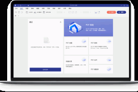 万兴PDF专家 for Mac v7.6.2.3086 中文免费版
