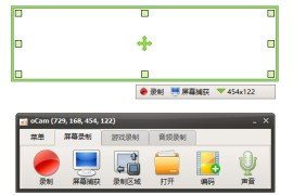 PC屏幕录像软件 oCam v515 去广告版