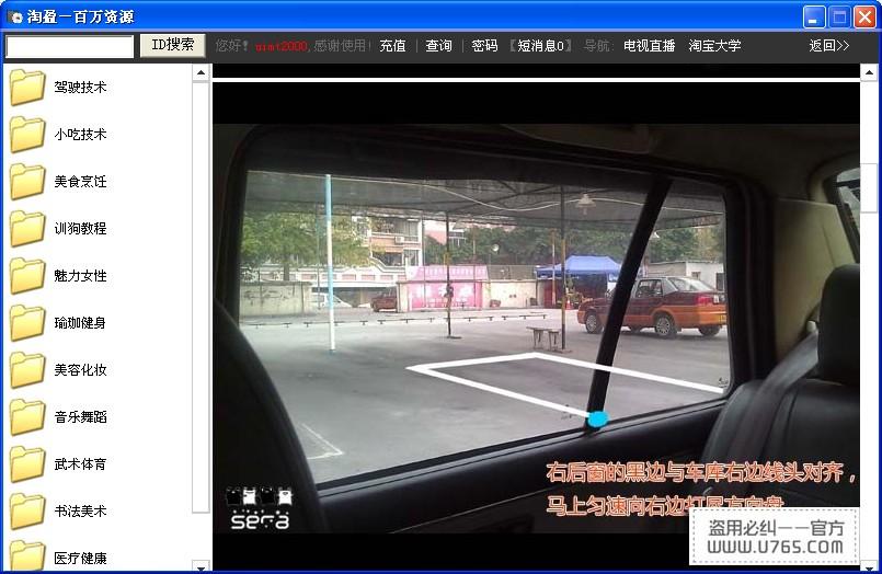 学车视频教程 科目一 科目二 科目三 学车模拟驾驶软件第6张-菜鸟分享