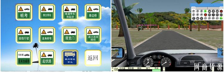 学车视频教程 科目一 科目二 科目三 学车模拟驾驶软件第15张-菜鸟分享