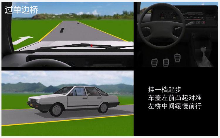 学车视频教程 科目一 科目二 科目三 学车模拟驾驶软件第17张-菜鸟分享