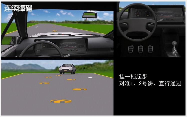 学车视频教程 科目一 科目二 科目三 学车模拟驾驶软件第18张-菜鸟分享