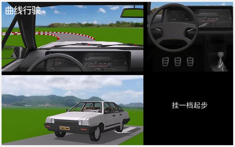 学车视频教程 科目一 科目二 科目三 学车模拟驾驶软件第19张-菜鸟分享