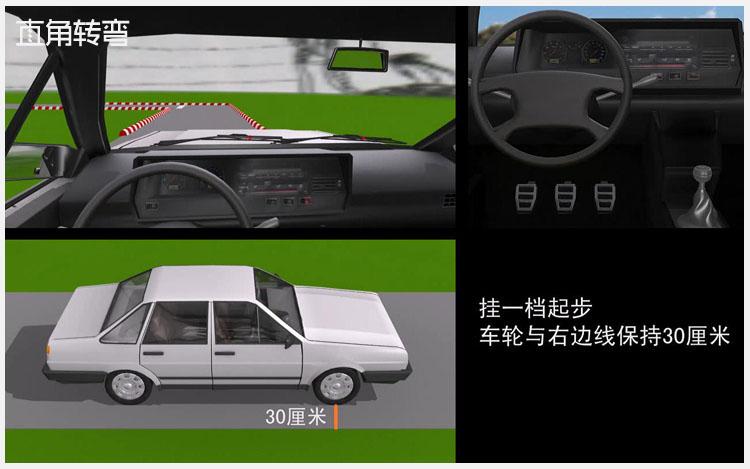 学车视频教程 科目一 科目二 科目三 学车模拟驾驶软件第20张-菜鸟分享
